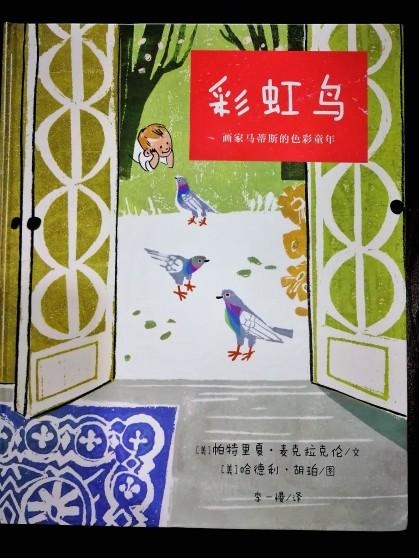 《彩虹鸟》封面