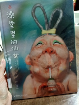 澡堂里的仙女1
